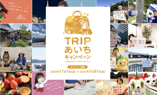 TRIPあいちキャンペーン