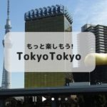 もっと楽しもうTokyo|東京都民限定最大5,000円割引!予約可能旅行サイトはどこ?