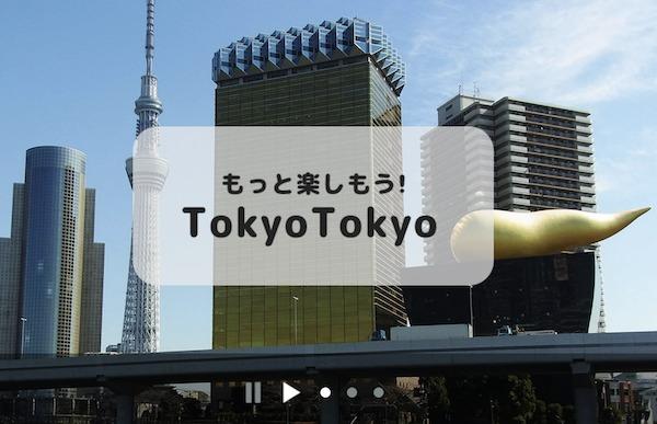 もっと東京|東京都民宿泊割
