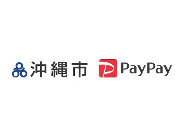 【沖縄市×ペイペイ】PayPay支払いで30%還元キャンペーン2月末まで延長