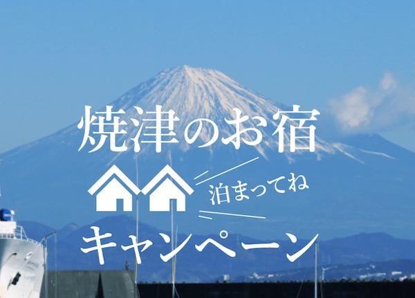 焼津のお宿に泊まってねキャンペーン