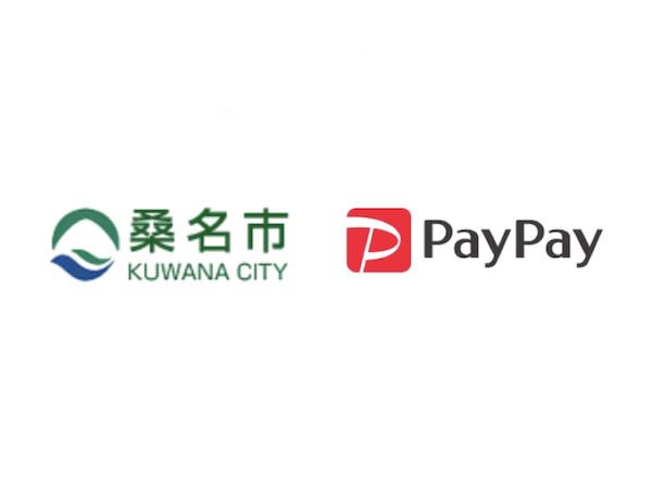 【桑名市×ペイペイ】PayPay支払いで最大25%ポイント還元キャンペーン