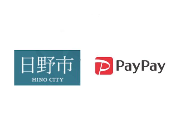 【日野市×ペイペイ】PayPay使ってお買い物!最大30%還元キャンペーン
