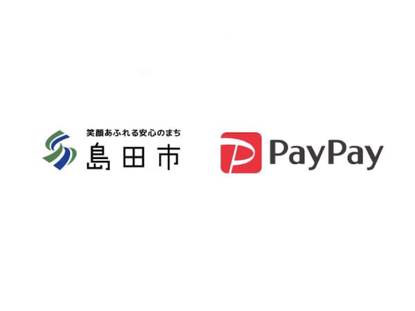 PayPay島田市「島田で最大20%戻ってくるもんで、買い物してごキャンペーン!」