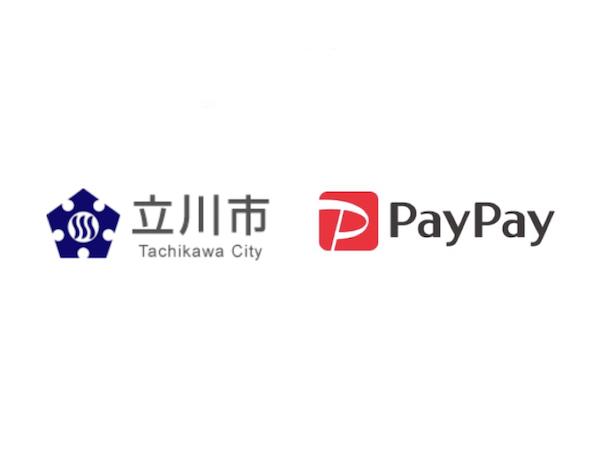 PayPay「たちかわ大好き!最大20%戻ってくるキャンペーン」