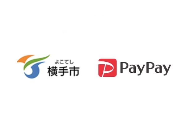 横手市PayPay「がんばれ横手市!最大20%戻ってくるキャンペーン」