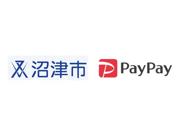 PayPay沼津市「クリスマス・年末年始は沼津でお買い物!対象のお店で最大20%戻ってくるキャンペーン」