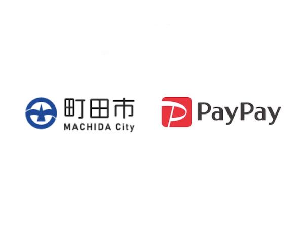 """paypau「いこいこ町田!PayPay使って""""うふふ""""な買い物!最大20%戻ってくるキャンペーン」"""