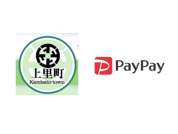 PayPay「がんばろう上里!最大30%戻ってくるキャンペーン!」