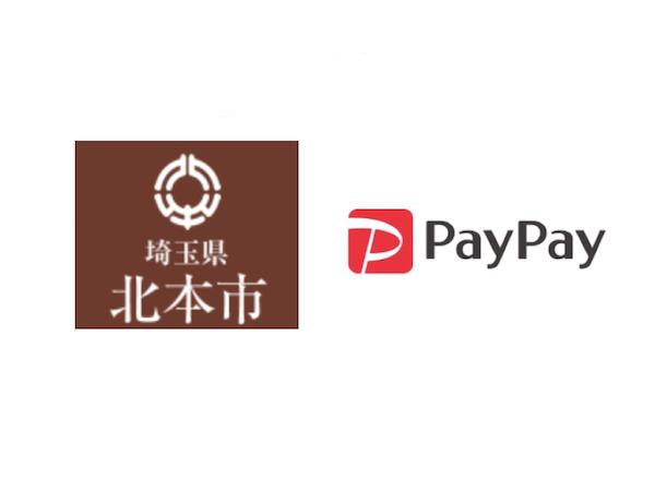 PayPay「がんばれ北本!食べて買って応援しよう!最大30%戻ってくるキャンペーン!」