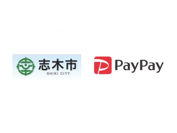 PayPay「志木へ行こう!対象飲食店で30%戻ってくるキャンペーン!」