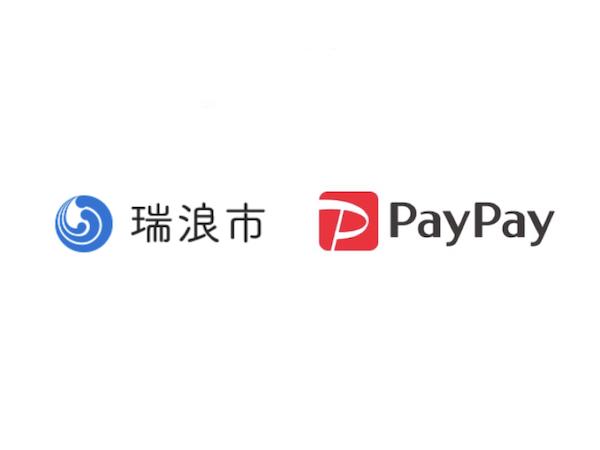 【瑞浪市×ペイペイ】みずなみでPayPay!最大30%戻ってくるキャンペーン