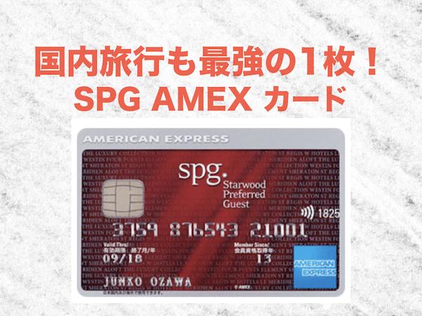 SPG アメックス カード