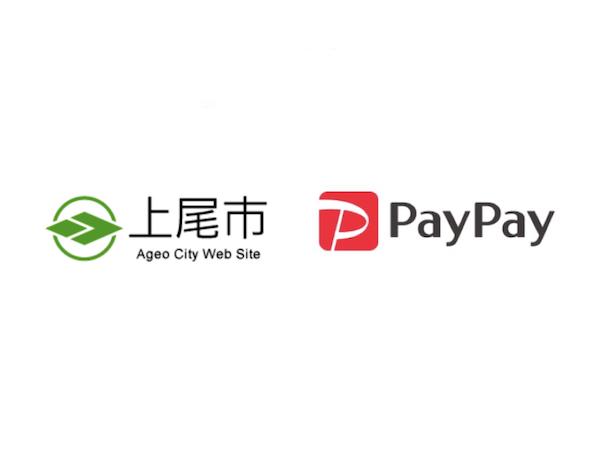 ガンバルあげお!PayPayキャンペーン!