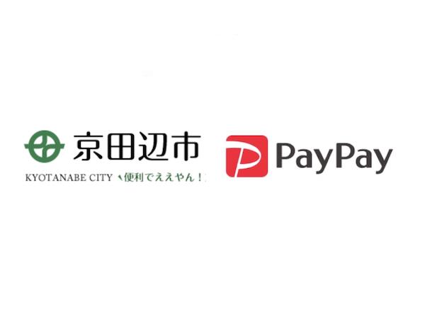 PayPay「がんばろう京田辺!対象店舗で最大20%戻ってくるキャンペーン!」