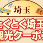 とくとく埼玉観光クーポン|県民限定宿泊キャンペーン3,000円クーポン配布!