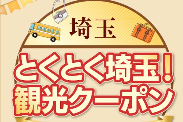 とくとく!埼玉観光クーポン