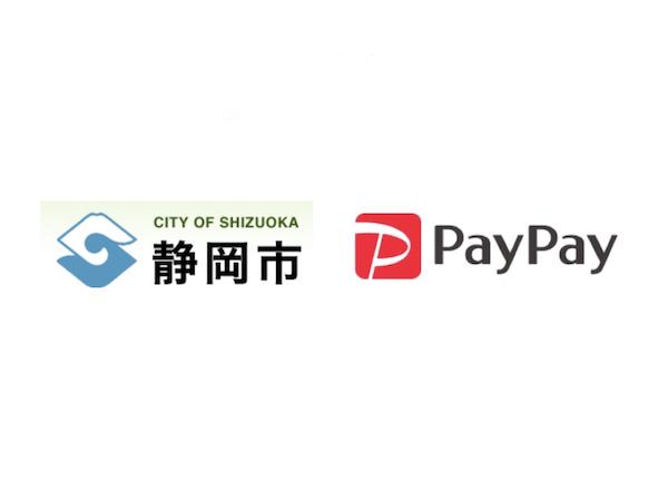 PayPay静岡市「エール静岡!対象のお店で最大20%戻ってくるキャンペーン」