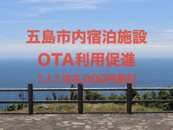 五島市内宿泊施設OTA利用促進事業