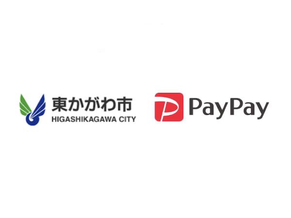 PayPay東かがわ市「GoTo東かがわ!スマホ決済で最大30%戻ってくるキャンペーン!」