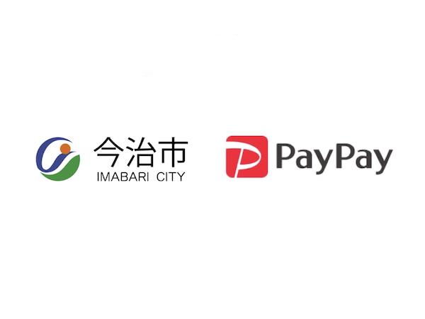 PayPay今治市「いまばりにエールを!最大20%戻ってくるキャンペーン!」