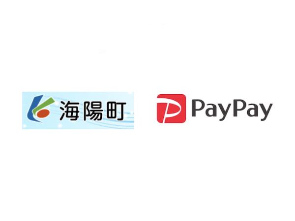 PayPay海陽町「顔晴ろう(がんばろう)海陽町!マイナポイント×PayPayでさらに20%おトクキャンペーン」