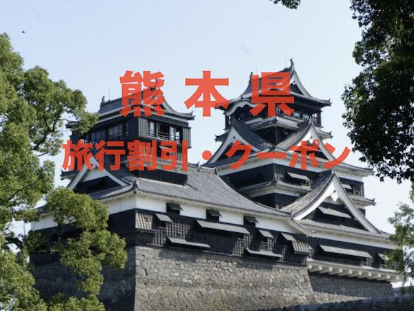 熊本県旅行割引クーポン&キャンペーン