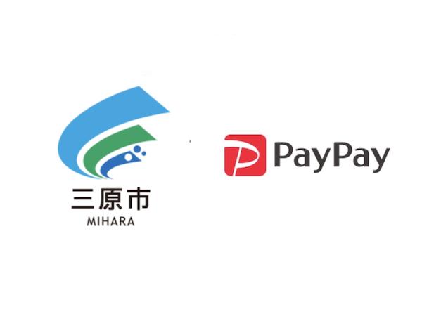 PayPay三原市「みはら応援プロジェクト!対象店舗で最大25%戻ってくるキャンペーン」
