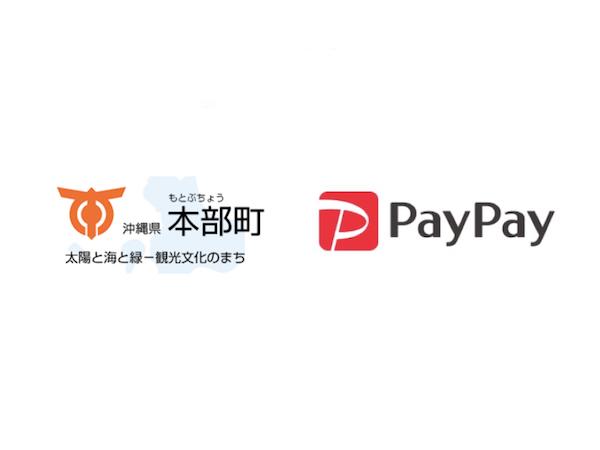 PayPay「本部町で買い物を!最大20%戻ってくるキャンペーン!」