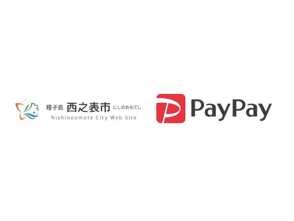 PayPay西之表市「がんばろう西之表!キャッシュレスで最大20%戻ってくるキャンペーン!」