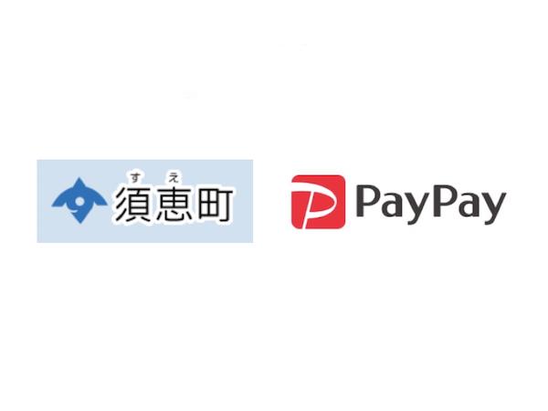 PayPay須恵町「コロナに負けるな!須恵町のお店で最大20%が戻ってくるキャンペーン!」