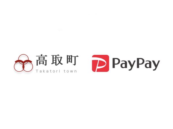 PayPay高取町「やるやん!高取キャンペーン」