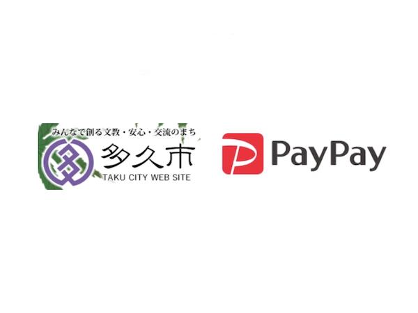 PayPay多久市「お得がTAKU-SUN!最大20%戻ってくるキャンペーン!」