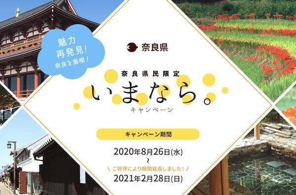 【第2弾】今ならキャンペーン最大70%割引!奈良県民限定宿泊クーポン2月まで延長!