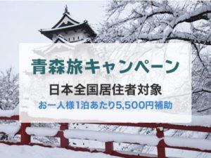 近畿日本ツーリスト青森旅キャンペーン