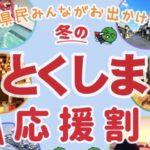 とくしま応援割|徳島県民限定で1人1泊5,000円割引!冬の県内旅行がお得!