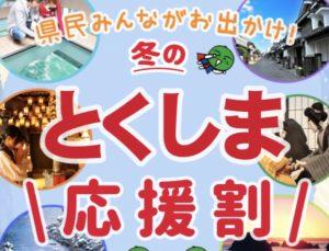 冬の徳島応援割