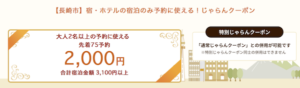 長崎市で使えるじゃらんクーポン