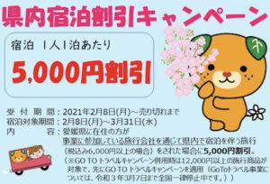 愛媛県内宿泊割引キャンペーン