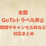 GoToトラベル全国一斉停止延長!2021年2月7日まで!予約やキャンセル情報は?