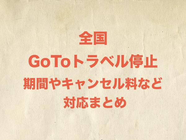 GoToトラベル全国停止へ