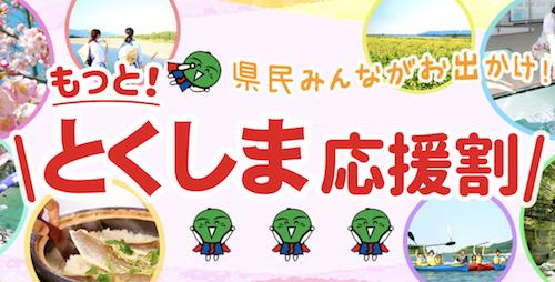もっと!とくしま応援割|徳島県民限定で1人1泊10,000円お得に旅行!