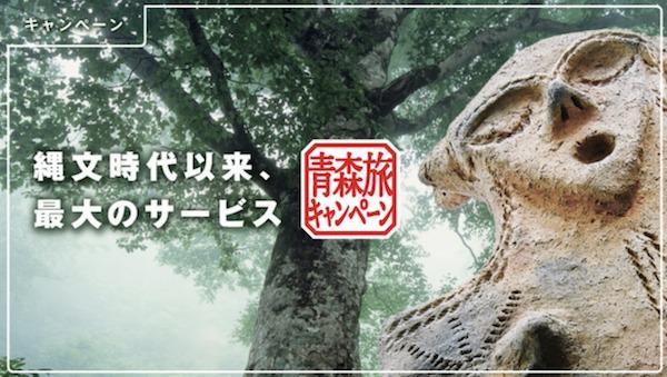 青森旅キャンペーン