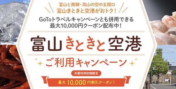 富山きときと空港ご利用キャンペーン