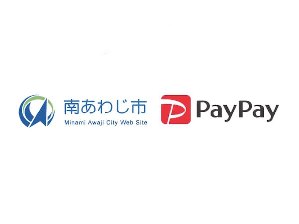 南あわじ市を元気に!PayPayで最大20%戻ってくるキャンペーン!