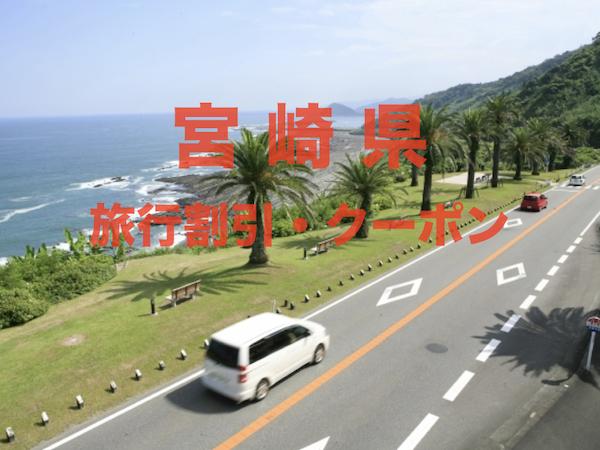 宮崎県旅行クーポン&キャンペーン