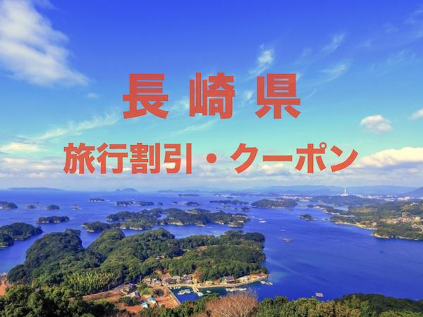 長崎旅行割引クーポン&キャンペーン