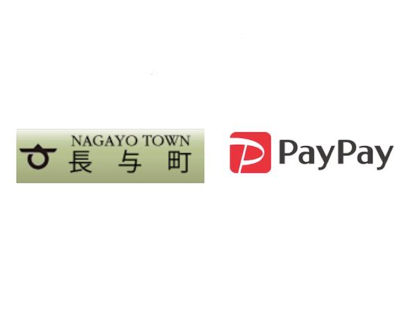 PayPay×長与町|長与でお得にお買い物!最大30%戻ってくるキャンペーン!