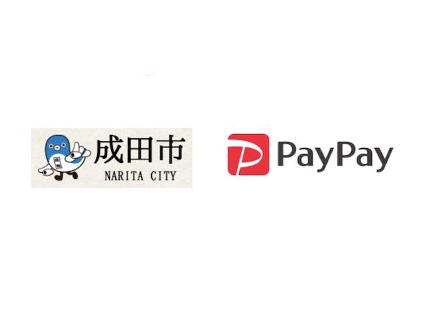 PayPay成田市・2021年初詣は分散参詣!最大21%戻ってくるキャンペーン!