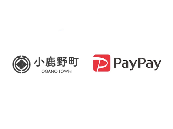 PayPay×小鹿野町|頑張ろう!小鹿野町!最大20%戻ってくるキャンペーン第2弾